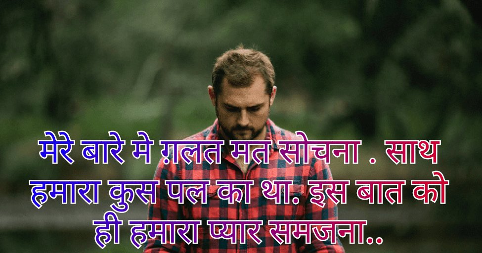 Romantic Status in hindi 2018-Quotes Sms Describe About