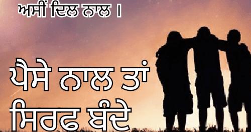 Punjabi Status Yaari New 50+ images on Yaari Dosti