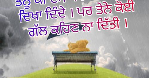 Punjabi Status Yaari Dosti-Top 10 Sad Pics Wallpaper